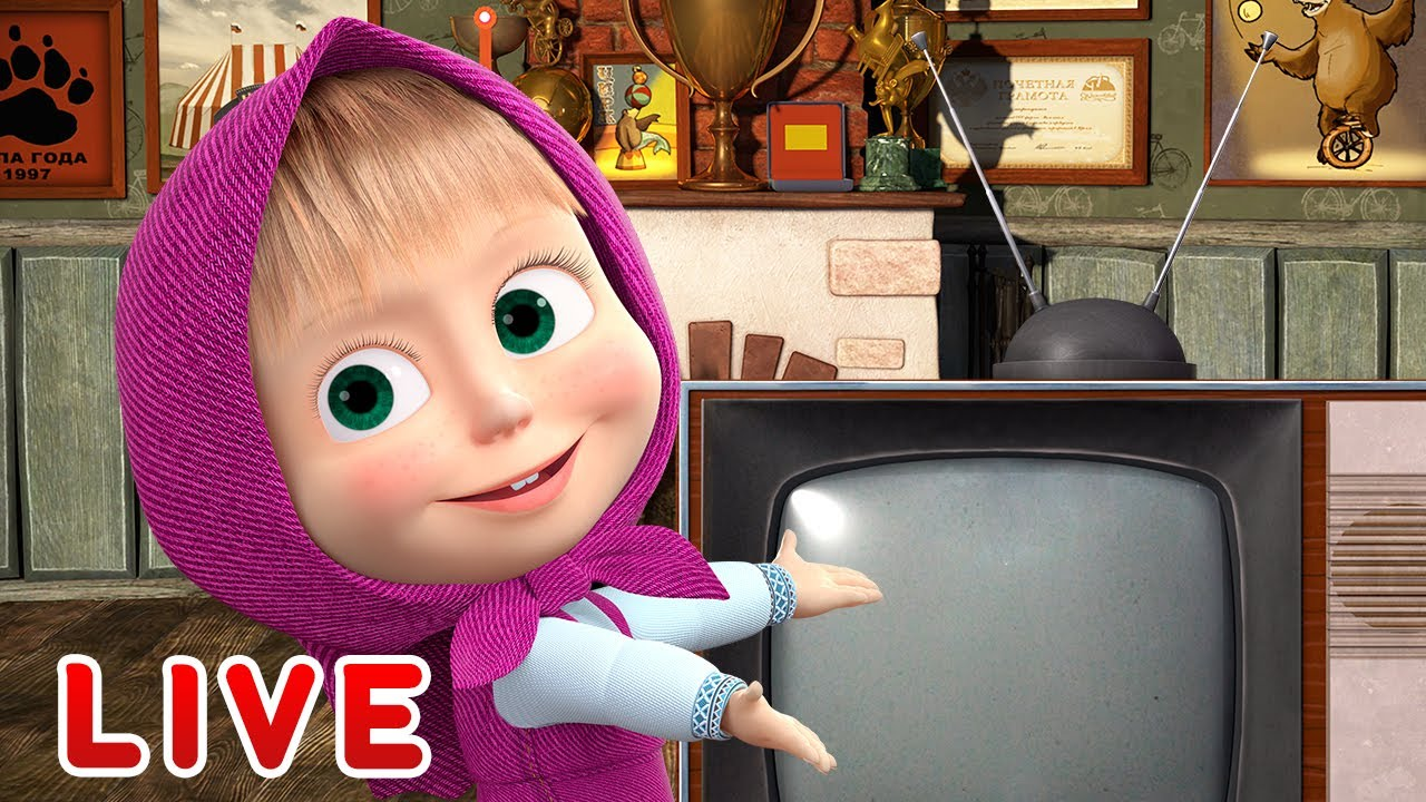 🔴 LIVE 🐻 Masha y el Oso 📺🍿 Los mejores animados para ver seguidos 📺🍿 Masha and the Bear 👱♀