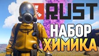 Rust New - RUSTROCK. Химзащита и Новая Пушка! #87