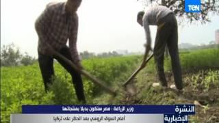 النشرة الإخبارية - وزير الزراعة : مصر ستكون بديلاً بمنتاجتها أمام السوق الروسي بعد الحظر على تركيا