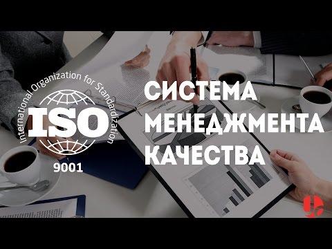 Как проверить сертификат исо 9001