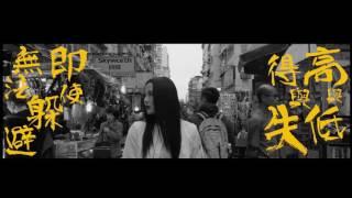 方皓玟 - 你是你本身的傳奇 純音樂 X Official MV