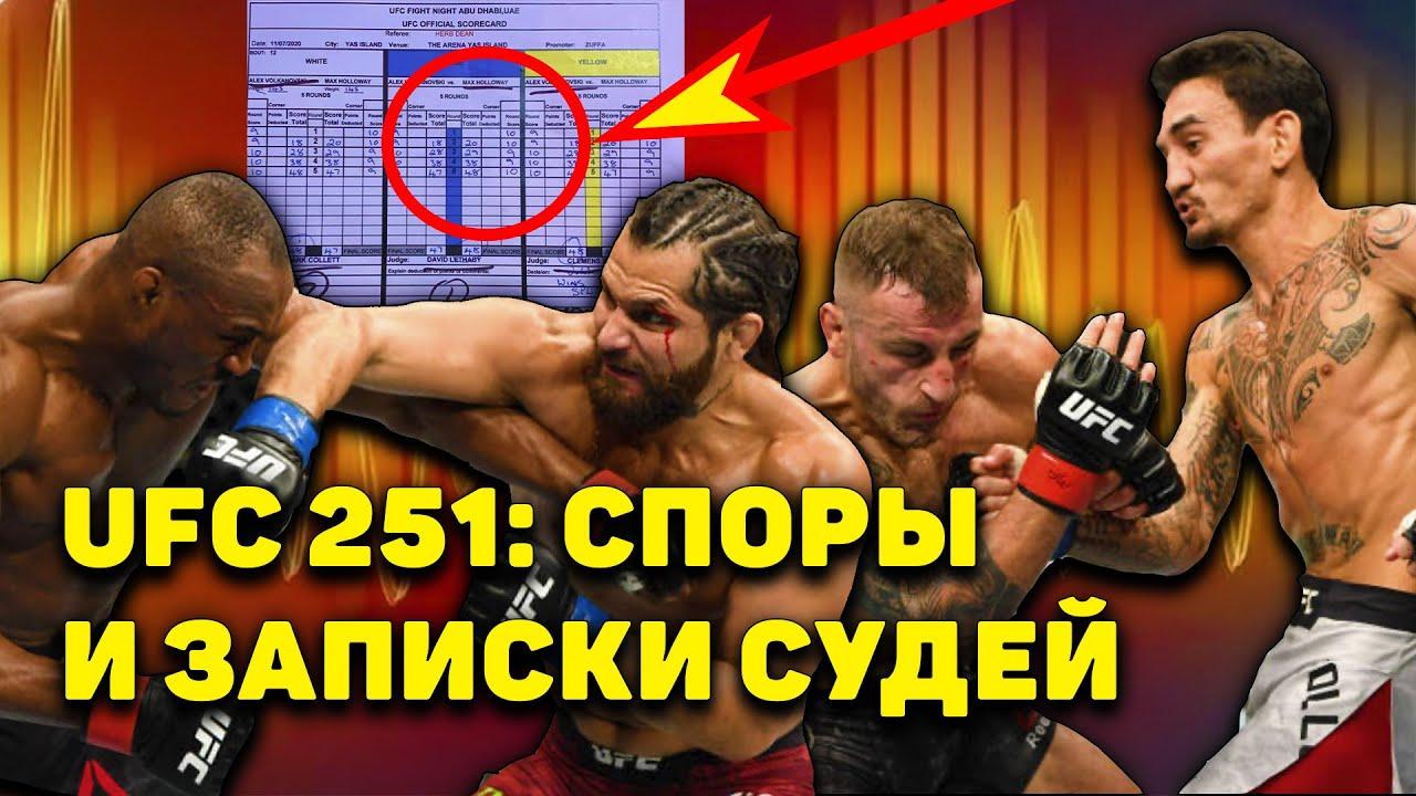Судейские записки на UFC 251: Макс Холлоуэй-Алекс Волкановски, Хорхе Масвидал - Камару Усман
