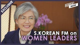 [Interview] Women Leaders: South Korean Foreign Minister Kang Kyung-wha (강경화 장관 영어 인터뷰 - 여성 리더)