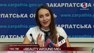 Міжнародний фестиваль «Beauty around me» збере в Ужгороді молодь чотирьох континентів