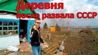 ПРИВЕТ РОССИЯ! ТАТУ НА ШЕЕ. ДЕРЕВНЯ ПОСЛЕ РАЗВАЛА СССР