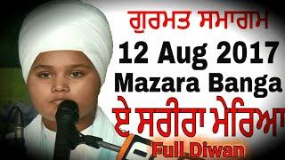 ਏ ਸਰੀਰਾ ਮੇਰਿਆ  ਇਸੁ ਜਗ ਮਹਿ  | 12 Aug 2017 | Bhai Parampreet Singh Ji Khalsa   Mazara  Banga