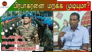 பிரபாகரன் ஏன் கொண்டாடப்படுகிறார்?   Interesting biography of LTTE leader