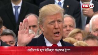 Trump Made History-প্রেসিডেন্ট হয়ে ইতিহাস গড়লেন ট্রাম্প