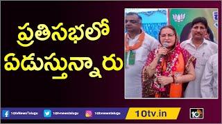 ప్రతిసభలో ఏడుస్తున్నారు | BJP Leader Jayaprada Fires On Rampur MP Azam Khan  News