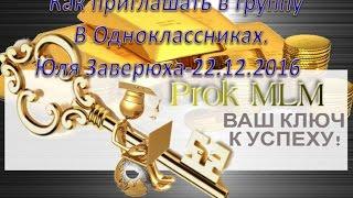 Как разместить свой видео-фильм в группе на Одноклассниках.