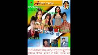 Rupaliya ke galiya | Om raj | Holi Bhojpuri Song