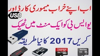 How To Fix/repair your corrupt sd card and USB Flash Urdu/Hindi Tutorial