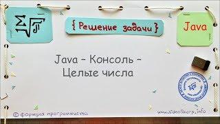 java - Консоль - Целые числа