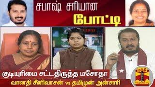 Sabash Sariyana Potti | குடியுரிமை சட்டதிருத்த மசோதா : வானதி சீனிவாசன் vs தமிமுன் அன்சாரி