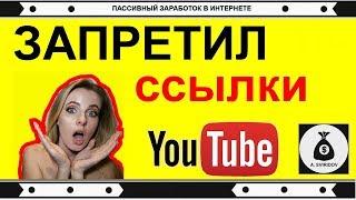 Как правильно оставлять ссылку в описании под видео на Youtube.