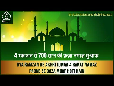 Ramadan Taraweeh, Qaza Namaz Aur Akhir Jumma mein 4 Rakat