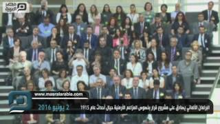 مصر العربية | البرلمان الألماني يصادق على مشروع قرار بخصوص المزاعم الأرمنية حيال أحداث عام 1915