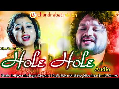 HOLE HOLE NEW ALBUM AUDIO(HUMAN SAGAR , & DIPTI) chandrabati vision