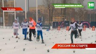 В Казани дан старт первому дню соревнований Всероссийской спартакиады Специальной зимней олимпиады