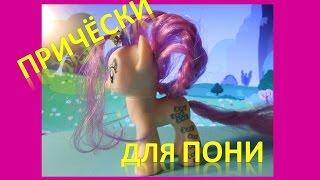 Видео Май Литл Пони -Прически