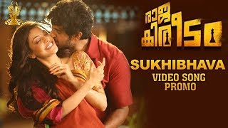 Sukhibhava Video Song Promo | Raja Kireedam Movie | Rana Daggubati | Kajal Aggarwal | Anup Rubens