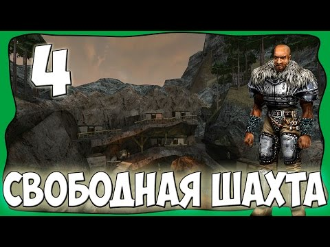 Готика 1 DirectX 11: Мрачные Тайны (Hard) - Свободная шахта [#4]