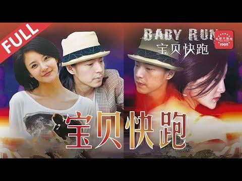 《宝贝快跑》 Baby Run/baby Chạy Nhanh /baby Run Vietsub/phim Baby Run Thuyết Minh  古装美女刘雨欣变身跑酷高手|三生三世枕上书姬蘅