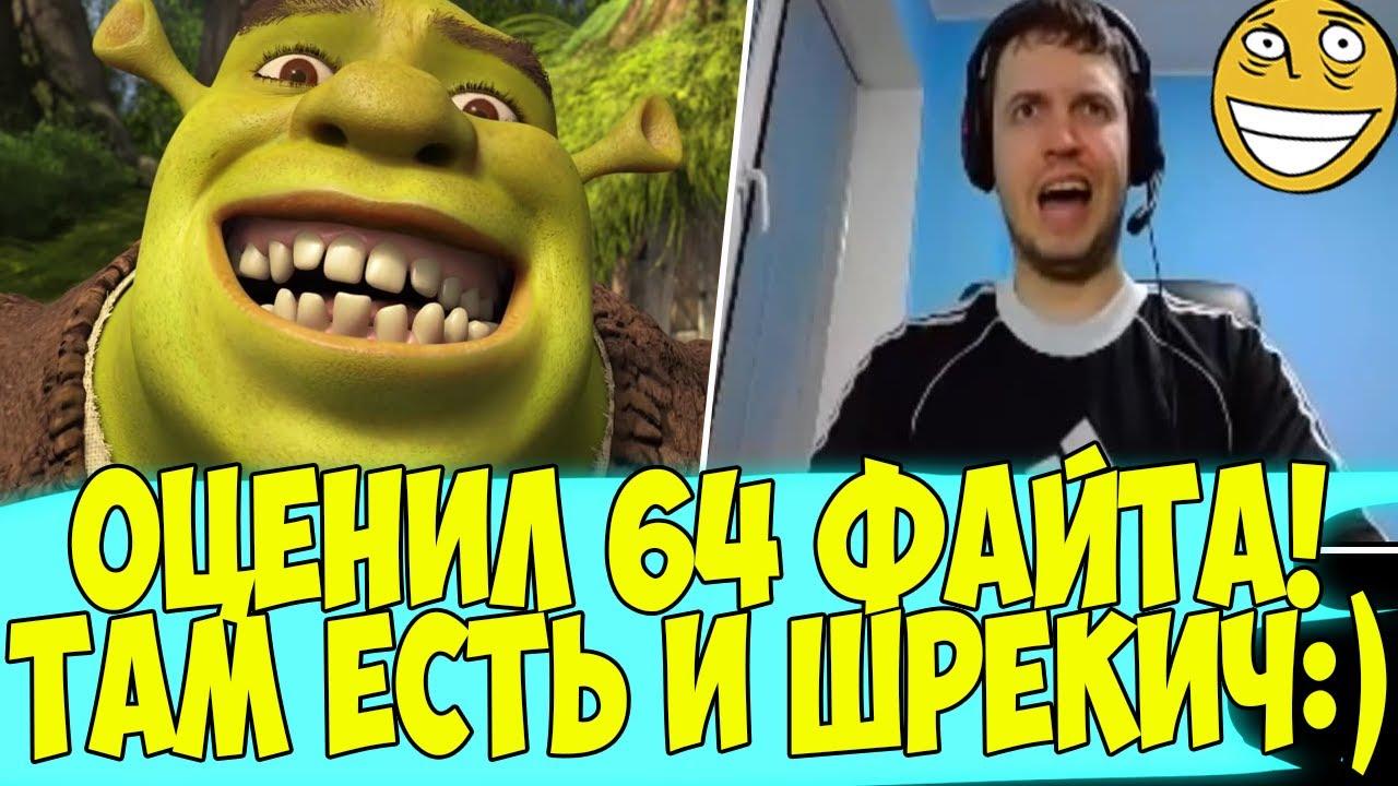 ПАПИЧ ОЦЕНИЛ 64 ФАЙТА В КИНО! + ШРЕКИЧ!