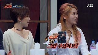 브아걸의 ′충격 고백′ 1집 이후 대거 멤버 교체!? 〈슈가맨1(SUGARMAN1) 9회〉 | JTBC 15…