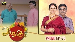 Azhagu Episode - 75 | Sun TV Serial | Promo | Revathy | Vision Time