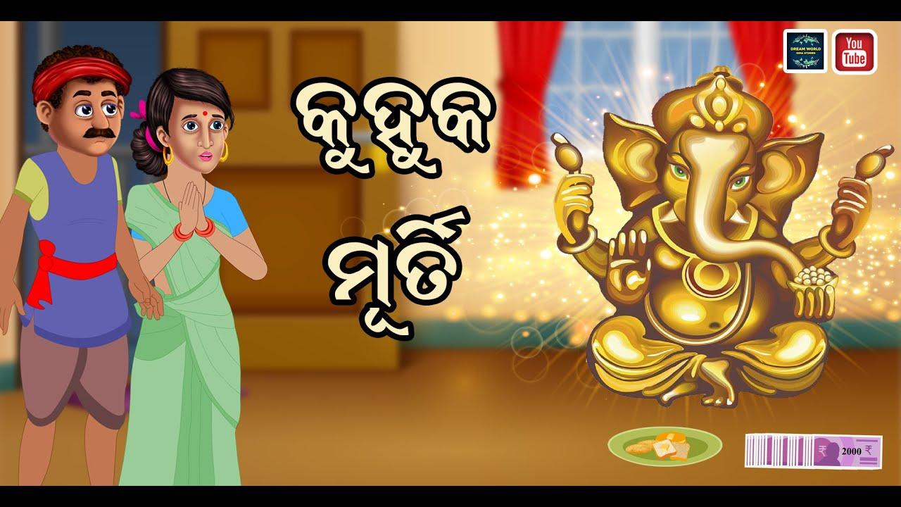ଯାଦୁଇ ମୂର୍ତି | Jadui Murti | Odia Magical Story | Bedtime Stories in Odia | Odia Story | Odia Kahani