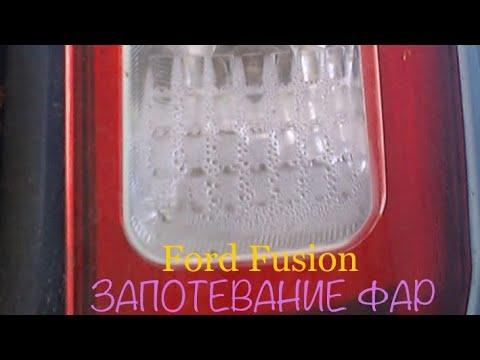 Вода запотевание задних фар Ford Fusion Water in the headlights