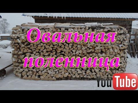 Как сложить дрова в круглую поленницу видео