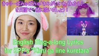 "Kyary Pamyu Pamyu ""Kimigaiinekuretara"" English Lyrics Sing-a-long きゃりーぱみゅぱみゅ「きみがいいねくれたら」を英語の歌詞で"