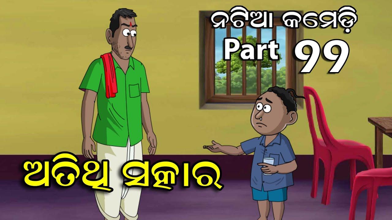 Natia Comedy part 99 || Atithi Satkara