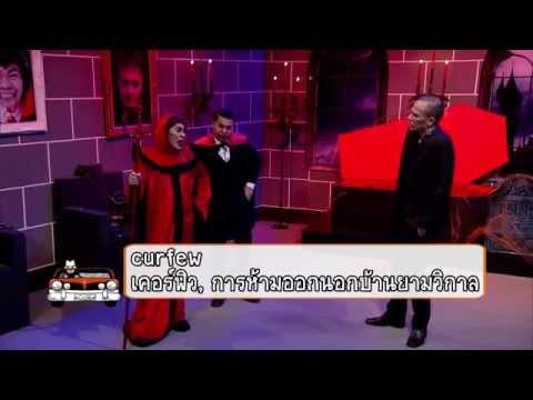 คริส ดีลิเวอรี่ : Speak out 1 แพร พิมพ์ลดา | Dracula's Castle [19 ก.ย.57] (2/3) Full HD