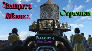 Fallout 4 Защита Маяка Стрелки