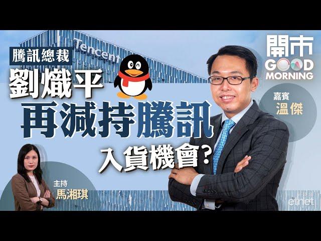劉熾平減持騰訊對股價有咩啟示?奈雪的茶到時抽唔抽好?多隻內房公布5月份銷售數據