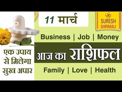 11 March 2019, AAJ KA RASHIFAL ।Today horoscope |Daily/Dainik bhavishya in Hindi Suresh Shrimali