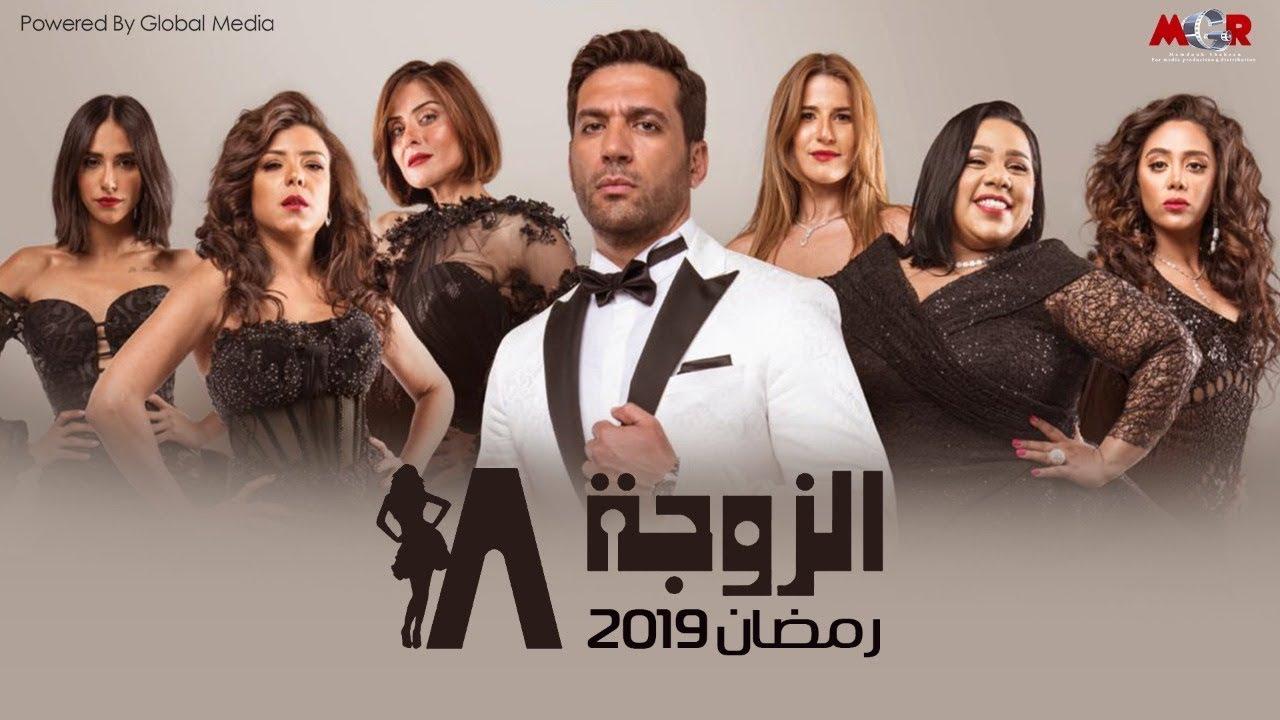 البرومو الرسمي مسلسل الزوجة 18   حسن الرداد   رمضان 2019 El Zawga 18 Ramadan