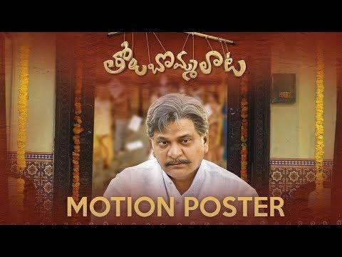 Tholubommalata Motion Poster | Rajendra Prasad | Vishwant | Vennela Kishore | Suresh Bobbili
