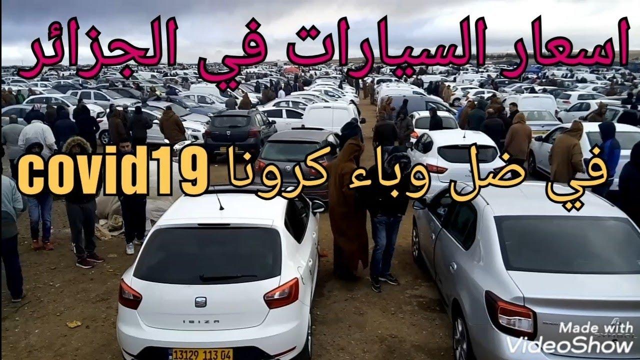 اسعار السيارات اليوم29مارس2020 في الجزائر في ضل وباء كرونا covid19