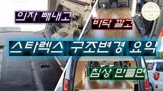 스타렉스 캠핑카 DIY 구조변경 요약
