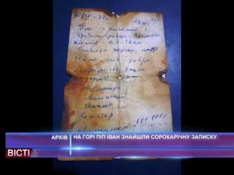 На горі Піп Іван знайшли сорокарічну записку