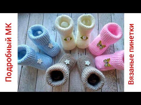 Пинетки и носочки для самых маленьких спицами