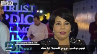 مصر العربية | فردوس عبد الحميد: دوري في