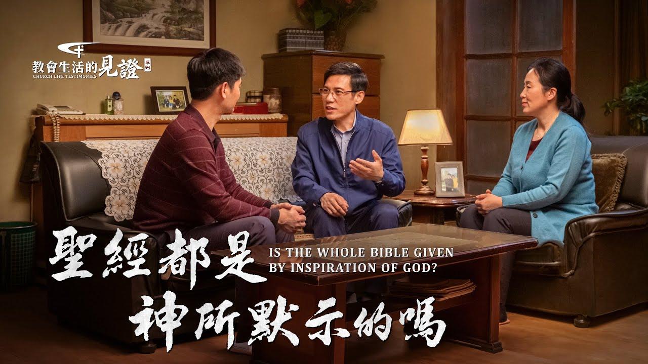 基督徒的经历见证《圣经都是神所默示的吗》