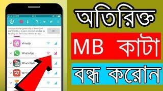 কিভাবে ব্যাকগ্রাউন্ড MB কাটা বন্ধ করবেন। How To Save Mobile Data
