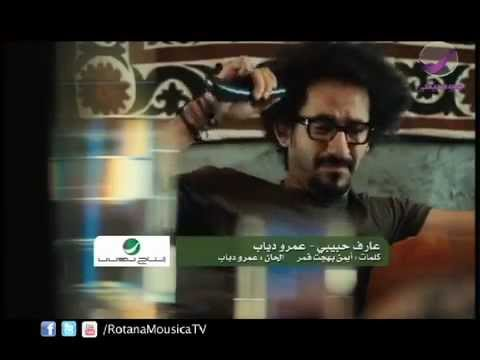 3aref leh amr diab