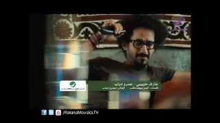عمرو دياب - عارف حبيبي